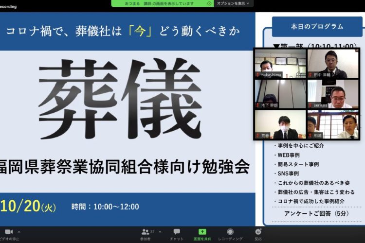 初!福岡県葬祭業協同組合webセミナー開催