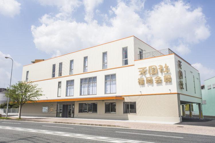 天国社 福岡会館