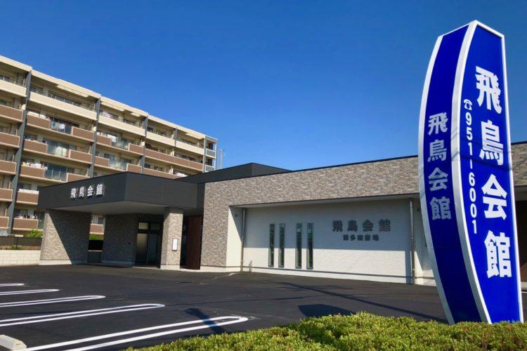 飛鳥会館 博多南斎場