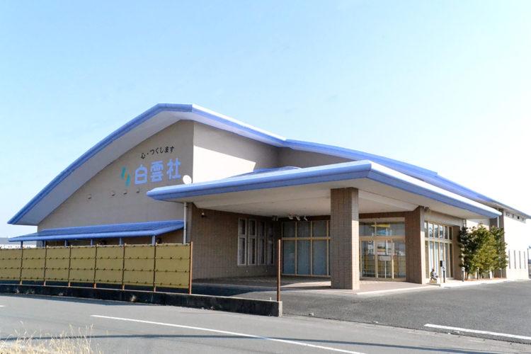 白雲社 昭代ホール