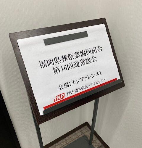 福岡県葬祭業協同組合 第46回通常総会